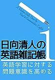 日向清人の英語雑記帳 1: 英語学習に対する問題意識を高める