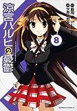 涼宮ハルヒの憂鬱 (8) (角川コミックス・エース 115-10)