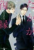 たかが復縁 (Charaコミックス)