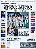 日本プロ野球追憶の「球団史」―1936ー2004 (B・B MOOK 990)