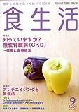 食生活 2008年 09月号 [雑誌]