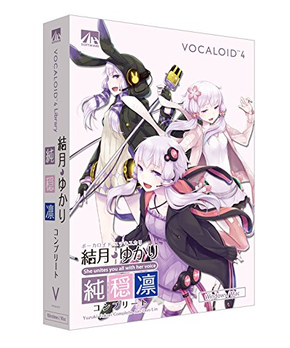 VOCALOID4 結月ゆかり コンプリート 純・穏・凛