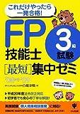 FP技能士3級試験最短集中ゼミ'08~'09