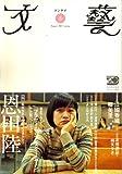 文藝 2007年 春号 [雑誌]