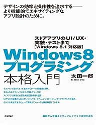 Windows 8プログラミング本格入門 〜ストアアプリのUI/UX・実装・テストまで [Windows 8.1 対応版]