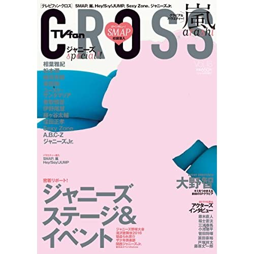 TVfan CROSS vol.18