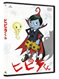 ヒピラくん[DVD]