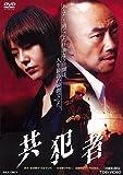 共犯者[DVD]
