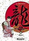 龍-RON-(ロン)(12) (ビッグコミックス)