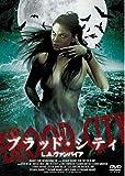 ブラッド・シティ~L.A.ヴァンパイア~ [DVD]