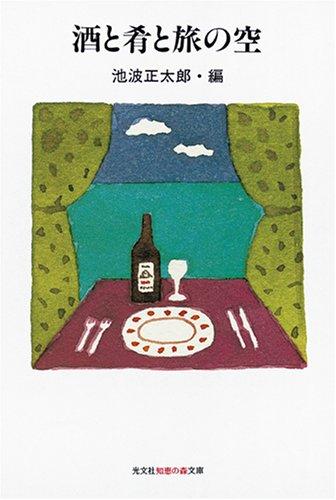 酒と肴と旅の空 (知恵の森文庫 t い 4-1)池波正太郎
