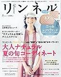 リンネル 2011年 07月号 [雑誌]