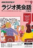 NHKラジオ ラジオ英会話 2015年 9月号 [雑誌] NHKテキスト