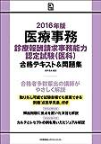 2016年版 医療事務[診療報酬請求事務能力認定試験(医科)]合格テキスト&問題集