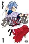 我間乱~GAMARAN~(1): 1 (少年マガジンコミックス)