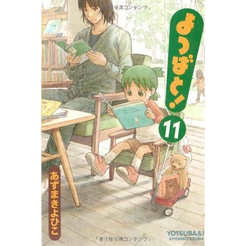 よつばと! 11 (電撃コミックス)
