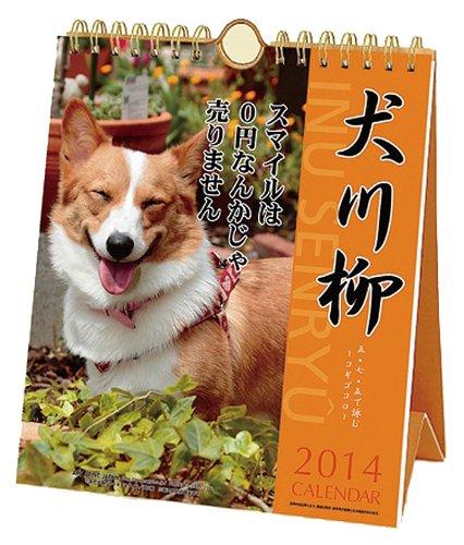 コーギー川柳(週めくり) カレンダー 2014年