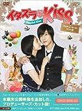 イタズラなKiss~Playful Kiss プロデューサーズ・カット版 DVD-BOX2[DVD]