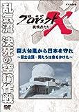 プロジェクトX 挑戦者たち 巨大台風から日本を守れ~富士山頂・男たちは命をかけた~[DVD]