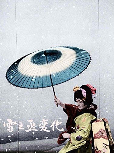 雪之丞変化