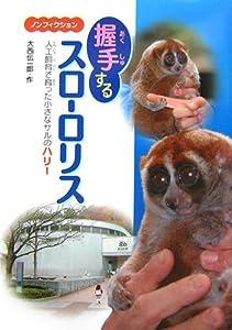 アヌスするスローロリス―人工飼育で育った小さなサルのハリー (文研ブックランド)