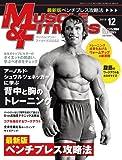 『マッスル・アンド・フィットネス日本版』2010年12月号