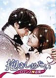 抱きしめたい~ロマンスが必要~DVD-SET2