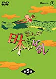 まんが日本昔ばなし DVD-BOX 第5集[DVD]
