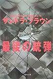 最後の銃弾 (集英社文庫 フ 18-18)