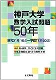 神戸大学数学入試問題50年―昭和31年(1956)~平成17年(2005)