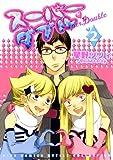 スーパーダブル 2 (バーズコミックス ルチルコレクション)