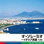 オ・ソレ・ミオ―イタリア民謡 ベスト