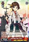 ヴァイスシュヴァルツ 金剛型戦艦2番艦 比叡改二(RR+)/艦隊これくしょん(KCS25)/ヴァイス
