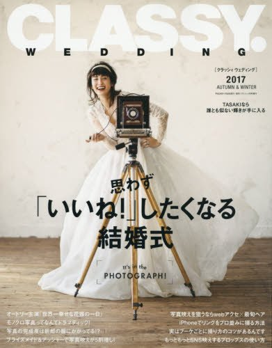 CLASSY. WEDDING 2017年秋冬号 大きい表紙画像