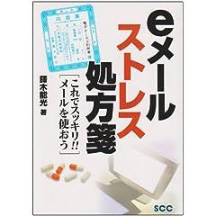 e���[���X�g���X����ⳁ\����ŃX�b�L��!!���[�����g���� (SCC books)