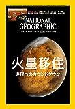 NATIONAL GEOGRAPHIC (ナショナル ジオグラフィック) 日本版 2016年 11月号 [雑誌]