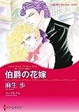 伯爵の花嫁(前編)思いがけない秘密 Ⅰ: 1 (ハーレクインコミックス)