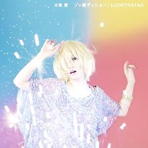 ゾッ婚ディション / LUCKY☆STAR(DVD付)