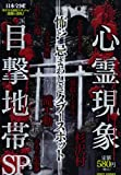 実録 心霊現象目撃地帯SP (ミッシィコミックス)