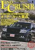 LANDCRUISER MAGAZINE (ランドクルーザー マガジン) 2009年 08月号 [雑誌]