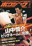 ボクシングマガジン 2012年 05月号 [雑誌]