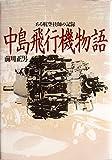 中島飛行機物語—ある航空技師の記録