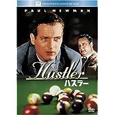 ハスラー (ベストヒット・セレクション) [DVD]