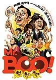 新世紀Mr.Boo!ホイさま カミさま ホトケさま[DVD]