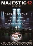 マジェスティック12[DVD]