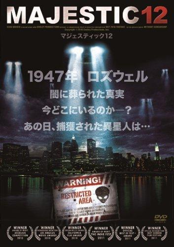 マジェスティック12 [DVD]