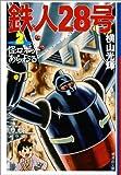 鉄人28号 2 (潮漫画文庫)