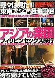 アジアの楽園 フィリピンセックス旅行 アンヘルス編 [DVD]
