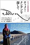チベット文学の現在 ティメー・クンデンを探して