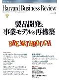 Harvard Business Review (ハーバード・ビジネス・レビュー) 2009年 04月号 [雑誌]